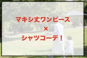 マキシ丈ワンピースとシャツのコーデに関する参考画像