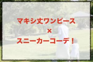 マキシ丈ワンピースとスニーカーのコーデに関する参考画像