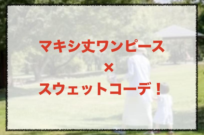 マキシ丈ワンピースとスウェットのコーデに関する参考画像