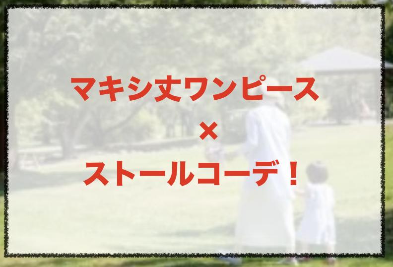 マキシ丈ワンピースとストールのコーデに関する参考画像