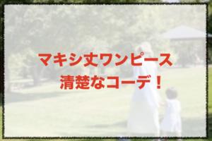 清楚なマキシ丈ワンピースコーデに関する参考画像