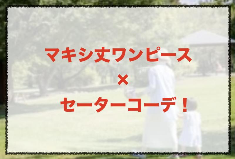 マキシ丈ワンピースとセーターのコーデに関する参考画像