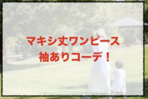 袖ありマキシ丈ワンピースのコーデに関する参考画像