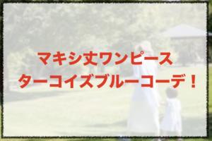 ターコイズブルーのマキシ丈ワンピースコーデに関する参考画像