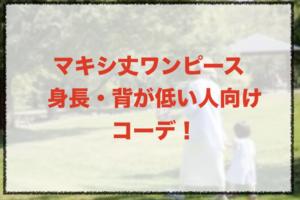 身長・背が低い人向けマキシ丈ワンピースコーデに関する参考画像