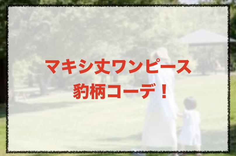 豹柄マキシ丈ワンピースのコーデに関する参考画像
