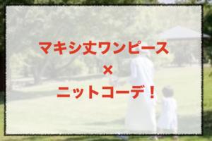 マキシ丈ワンピースとニットコーデに関する参考画像