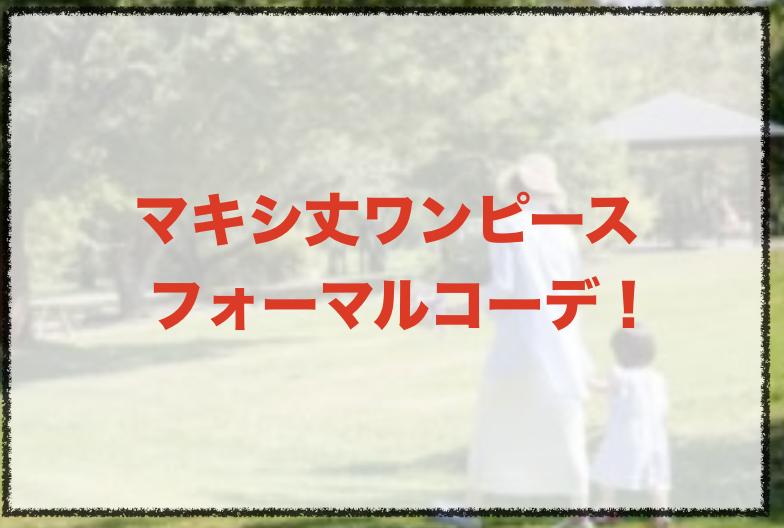 マキシ丈ワンピースのフォーマルコーデに関する参考画像