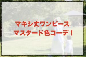 マスタード色マキシ丈ワンピース