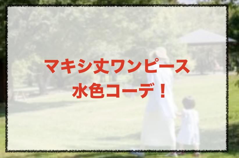 水色マキシ丈ワンピースのコーデに関する参考画像