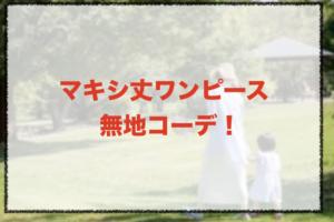無地マキシ丈ワンピースのコーデに関する参考画像