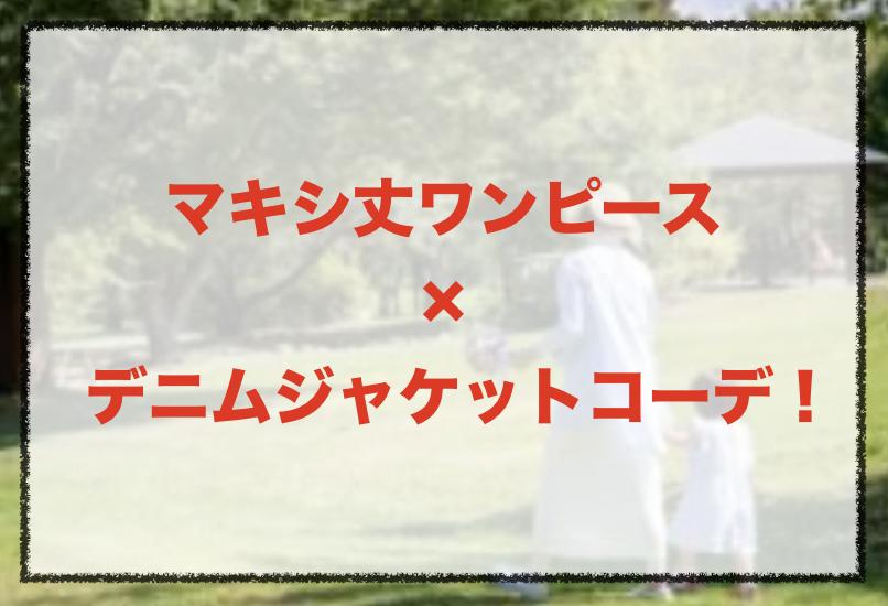 マキシ丈ワンピースとデニムジャケットコーデに関する参考画像