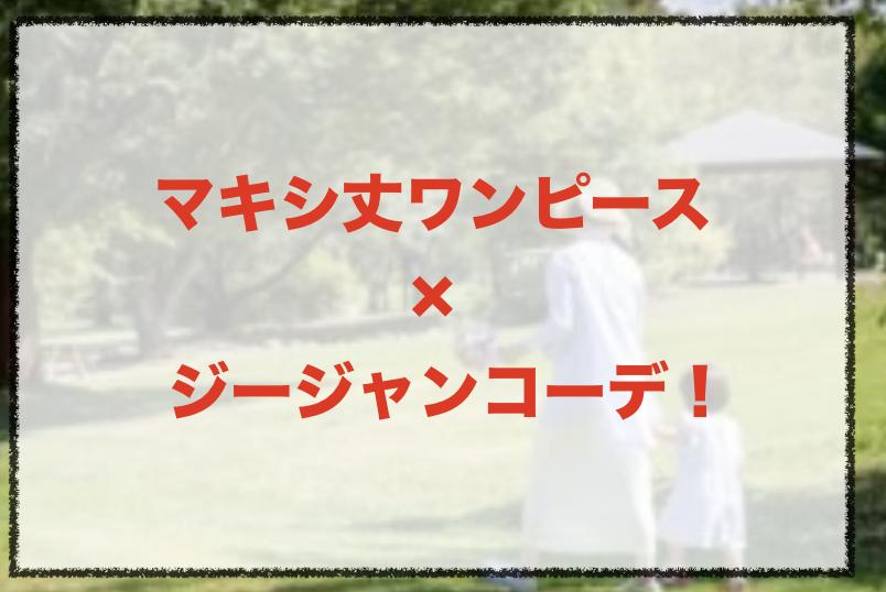 マキシ丈ワンピースとジージャンのコーデに関する参考画像