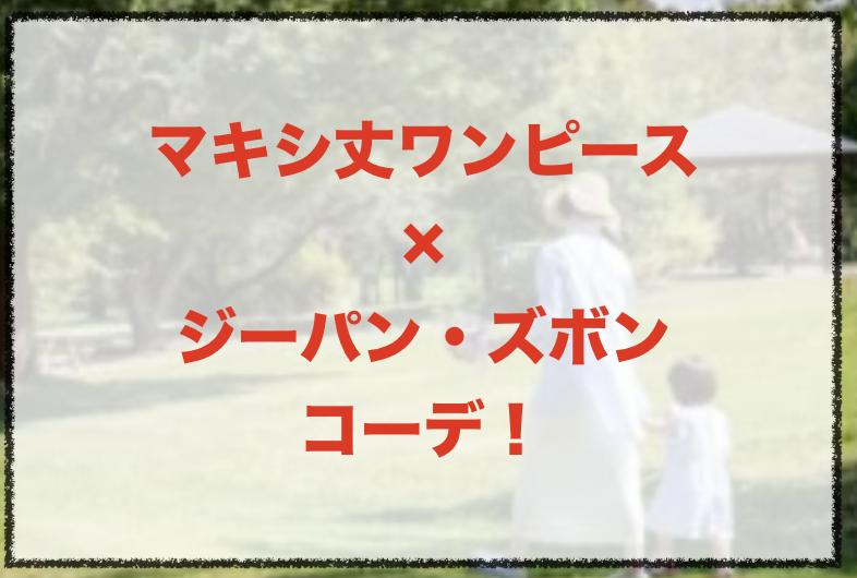 マキシ丈ワンピースとジーパン・ズボンコーデに関する参考画像