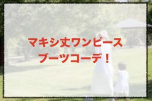 マキシ丈ワンピースとブーツのコーデに関する参考画像