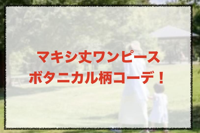 ボタニカル柄マキシ丈ワンピースのコーデに関する参考画像