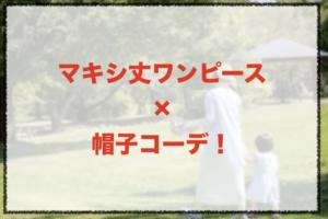 マキシ丈ワンピースと帽子のコーデに関する参考画像