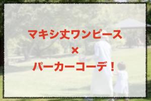 マキシ丈ワンピースとパーカーのコーデに関する参考画像
