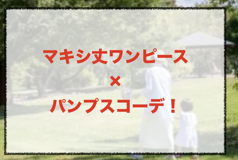 マキシ丈ワンピースとパンプスのコーデに関する参考画像