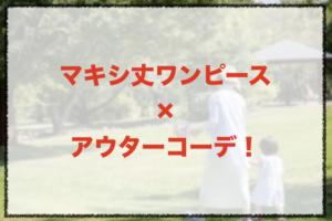 マキシ丈ワンピースとアウターのコーデに関する参考画像