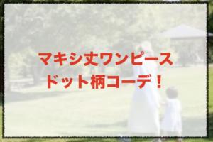 ドット柄マキシ丈ワンピースのコーデに関する参考画像
