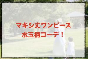 水玉柄マキシ丈ワンピースのコーデに関する参考画像