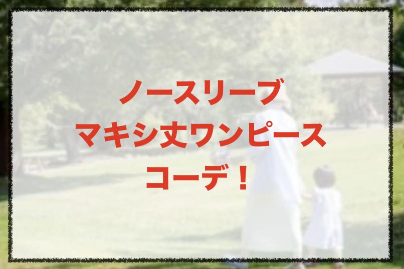 ノースリーブマキシ丈ワンピースのコーデに関する参考画像