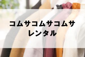 コムサコムサコムサのドレスレンタルに関する参考画像