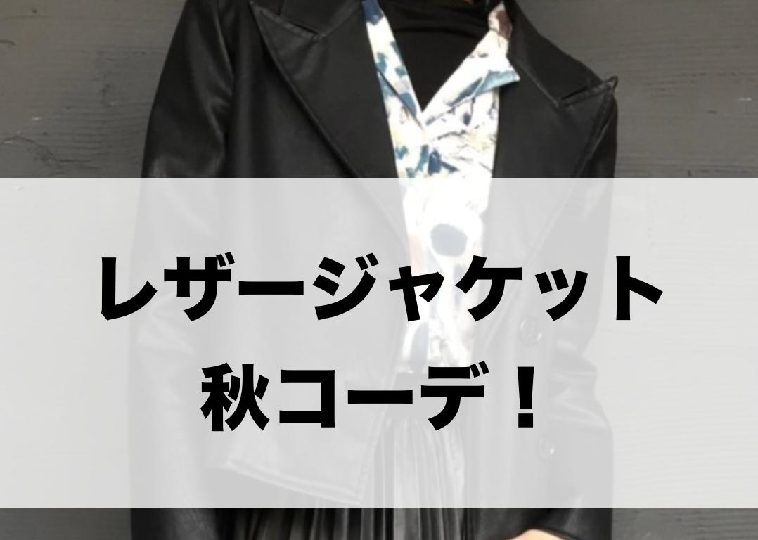 レザージャケット秋向けコーデに関する参考画像