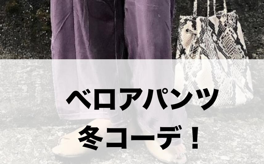 ベロアパンツの冬コーデに関する参考画像