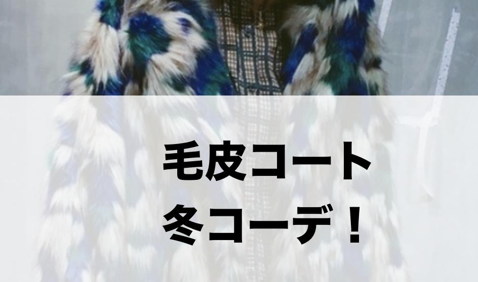 毛皮のコート冬向けコーデに関する参考画像