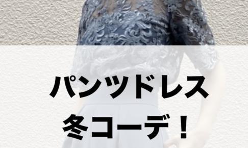 パンツドレスの冬コーデに関する参考画像