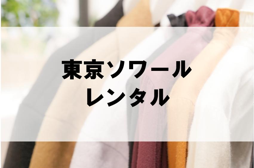東京ソワールのドレスレンタルに関する参考画像