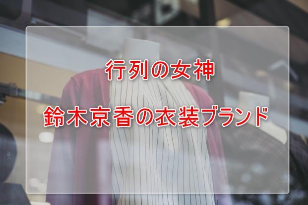行列の女神鈴木京香の衣装ブランドに関する参考画像