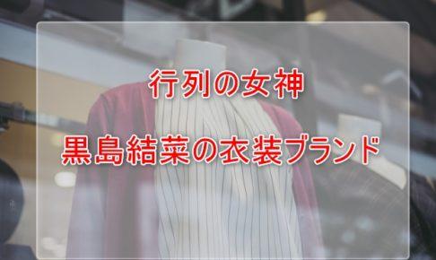 行列の女神黒島結菜の衣装ブランドに関する参考画像