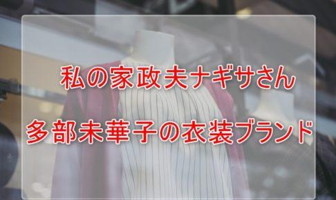 私の家政婦ナギサさん多部未華子の衣装ブランドに関する参考画像