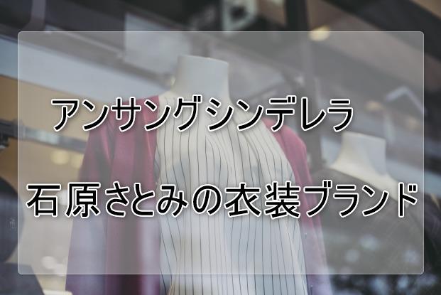 アンサング・シンデレラ石原さとみの衣装ブランドに関する参考画像