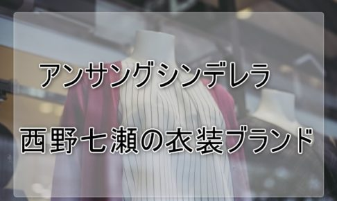 アンサング・シンデレラ西野七瀬の衣装ブランドに関する参考画像