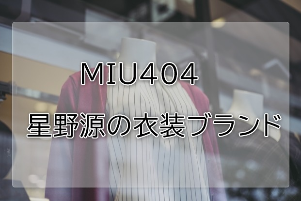 MIU404星野源の衣装ブランドに関する参考画像