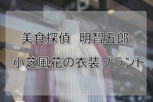 美食探偵明智五郎の小芝風花衣装ブランドに関する参考画像