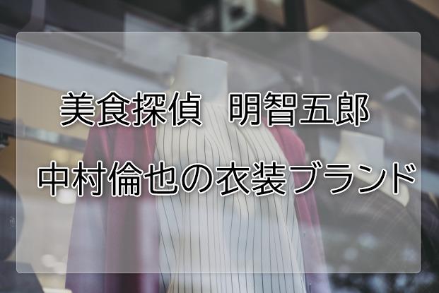美食探偵明智五郎の中村倫也衣装ブランドに関する参考画像