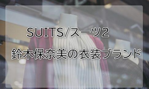 スーツ2鈴木保奈美の衣装ブランドに関する参考画像