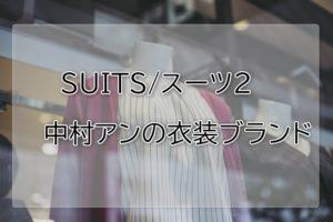 スーツ2中村アンの衣装ブランドに関する参考画像