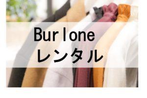 Burloneのドレスレンタルに関する参考画像