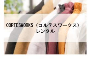 CORTESWORKS(コルテスワークス)のドレスレンタルに関する参考画像