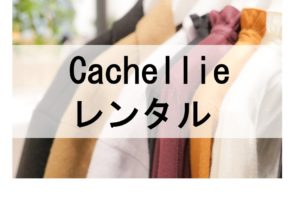 Cachellieのドレスレンタルに関する参考画像
