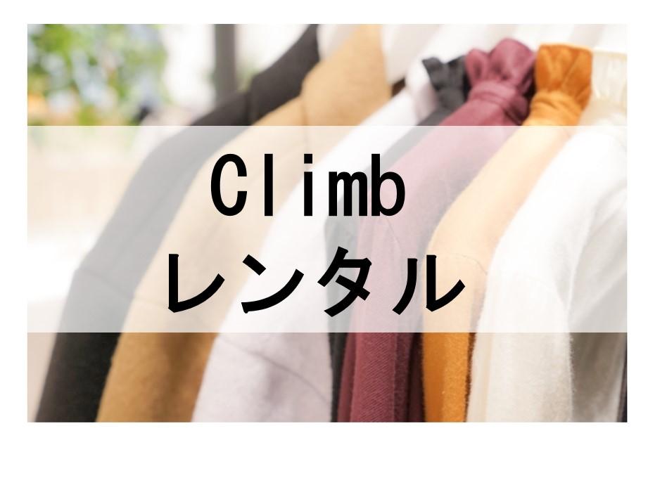 Climbのドレスレンタルに関する参考画像