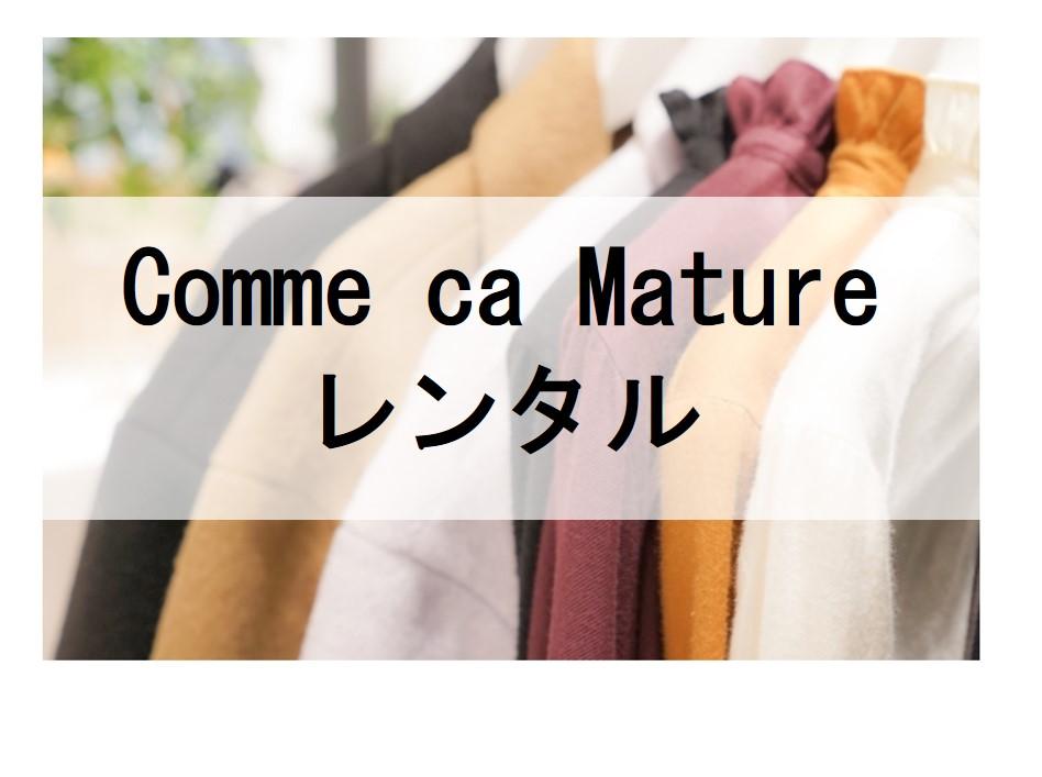 Comme ca Matureのドレスレンタルに関する参考画像