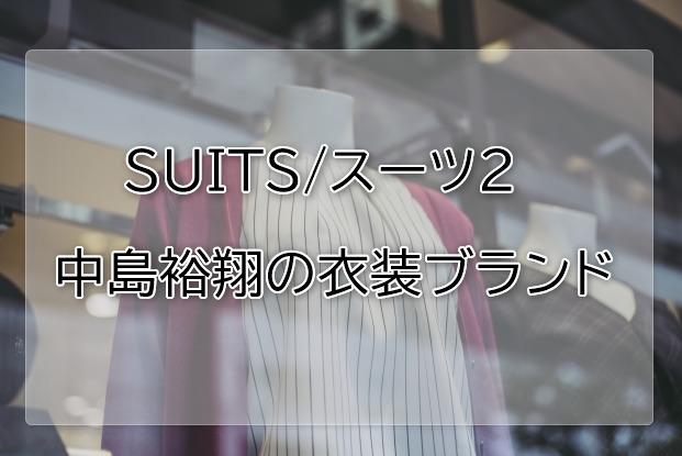 スーツ2中島裕翔の衣装ブランドに関する参考画像