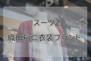 スーツ2織田裕二の衣装ブランドに関する参考画像